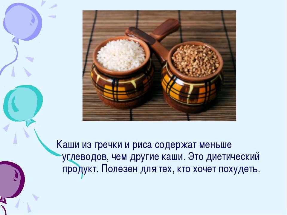 Каши из гречки и риса содержат меньше углеводов, чем другие каши. Это диетиче...