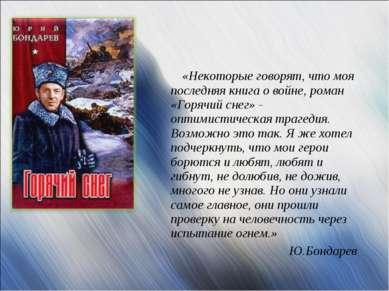 «Некоторые говорят, что моя последняя книга о войне, роман «Горячий снег» - о...