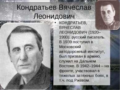 Кондратьев Вячеслав Леонидович КОНДРАТЬЕВ, ВЯЧЕСЛАВ ЛЕОНИДОВИЧ (1920–1993), р...