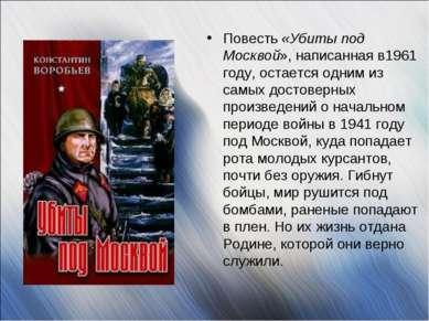 Повесть «Убиты под Москвой», написанная в1961 году, остается одним из самых д...