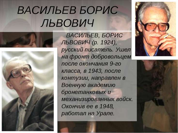 ВАСИЛЬЕВ БОРИС ЛЬВОВИЧ ВАСИЛЬЕВ, БОРИС ЛЬВОВИЧ (р. 1924), русский писатель....