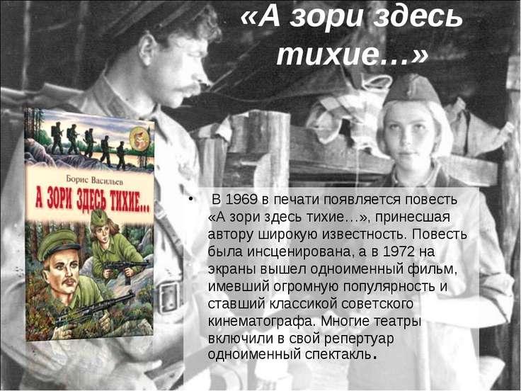 «А зори здесь тихие…» В 1969 в печати появляется повесть «А зори здесь тихие...