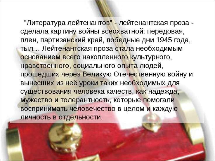 """""""Литература лейтенантов"""" - лейтенантская проза - сделала картину войны всеохв..."""