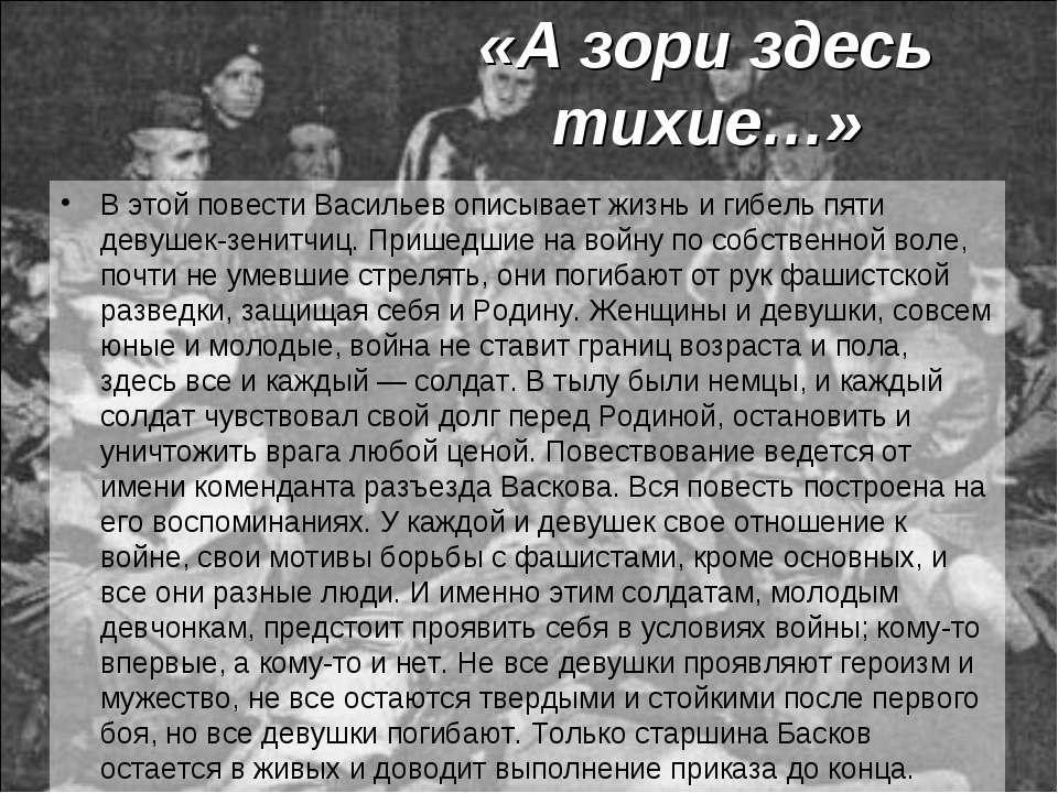 «А зори здесь тихие…» В этой повести Васильев описывает жизнь и гибель пяти д...