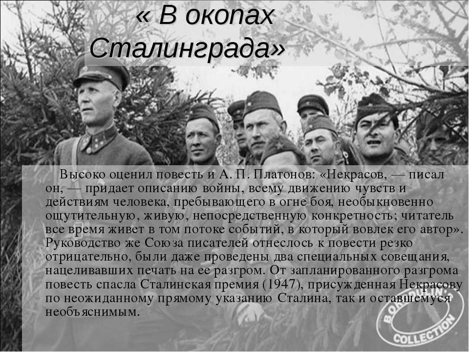« В окопах Сталинграда» Высоко оценил повесть и А. П. Платонов: «Некрасов, — ...