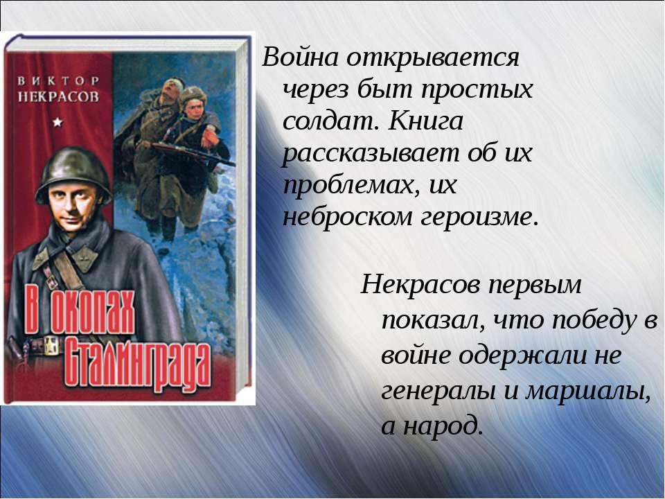 Война открывается через быт простых солдат. Книга рассказывает об их проблема...