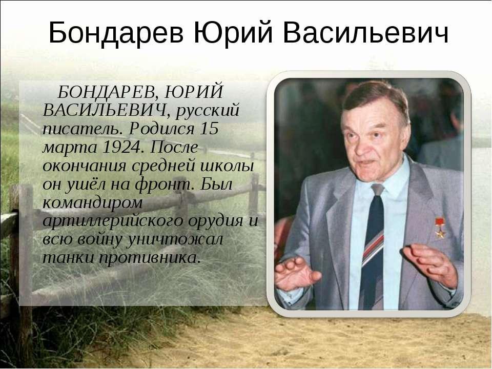 Бондарев Юрий Васильевич БОНДАРЕВ, ЮРИЙ ВАСИЛЬЕВИЧ, русский писатель. Родился...