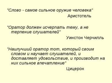"""""""Слово - самое сильное оружие человека"""" Аристотель """"Оратор должен исчерпать т..."""