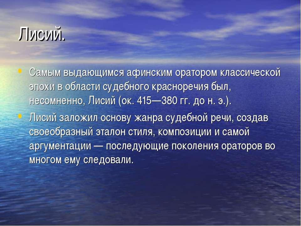 Лисий. Самым выдающимся афинским оратором классической эпохи в области судебн...
