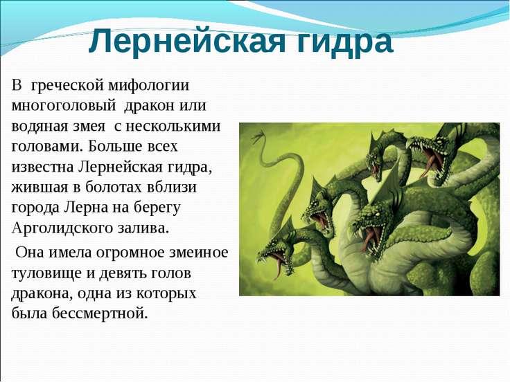 Лернейская гидра В греческой мифологии многоголовый дракон или водяная змея с...