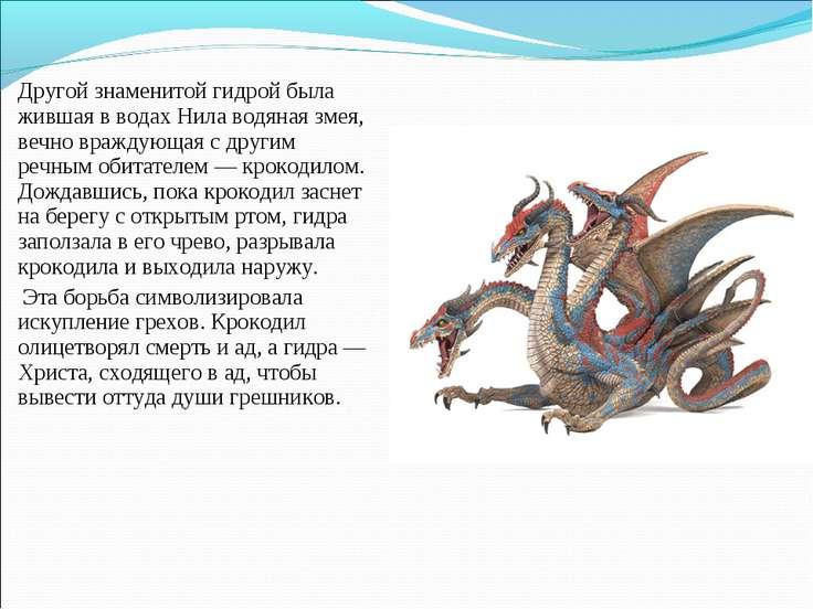 Другой знаменитой гидрой была жившая в водах Нила водяная змея, вечно враждую...
