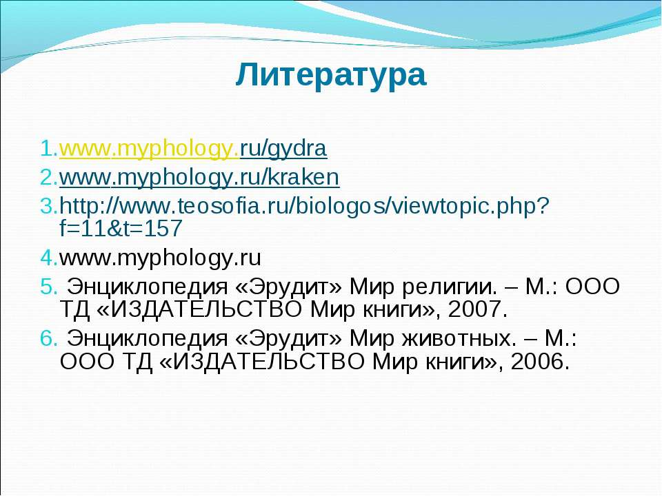 Литература www.myphology.ru/gydra www.myphology.ru/kraken http://www.teosofia...