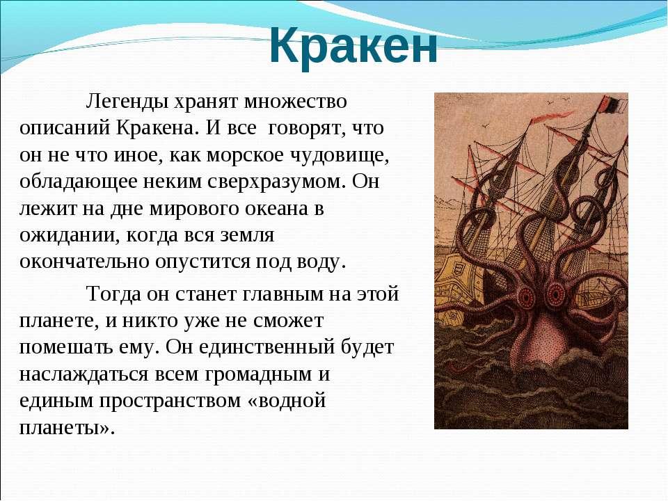 Кракен Легенды хранят множество описаний Кракена. И все говорят, что он не чт...