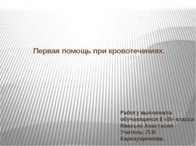 Работу выполнила обучающаяся 8 «В» класса Ивасько Анастасия Учитель: Л.И. Кар...