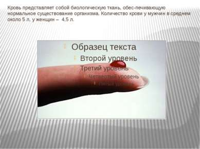 Кровь представляет собой биологическую ткань, обес печивающую нормальное суще...