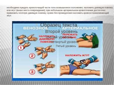 необходимо придать кровоточащей части тела возвышенное положение, наложить да...