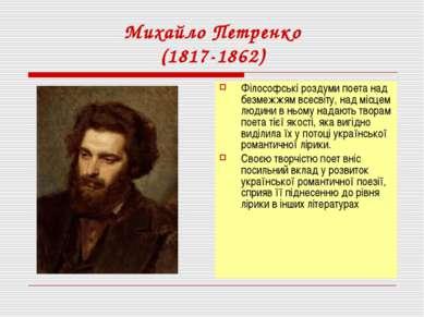 Михайло Петренко (1817-1862) Філософські роздуми поета над безмежжям всесвіту...