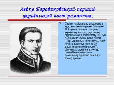 Левко Боровиковський-перший український поет-романтик Своїми національно-вира...