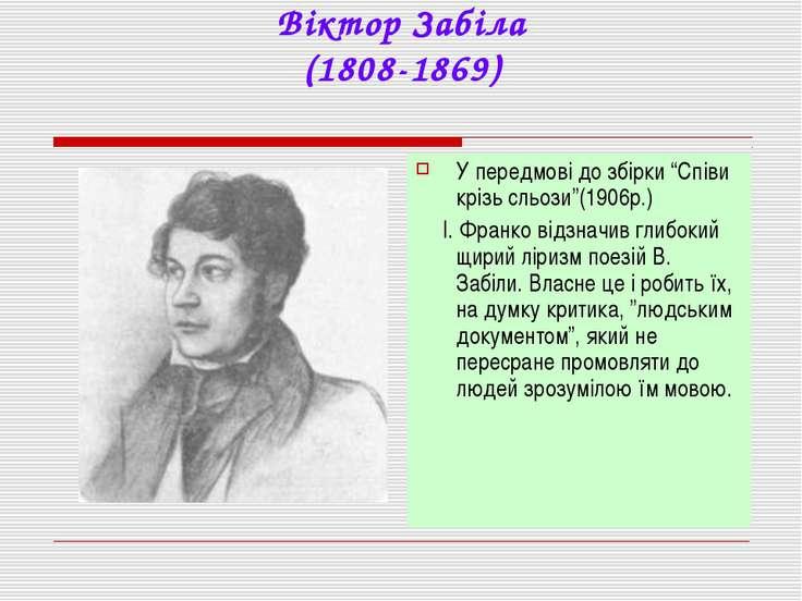"""Віктор Забіла (1808-1869) У передмові до збірки """"Співи крізь сльози""""(1906р.) ..."""