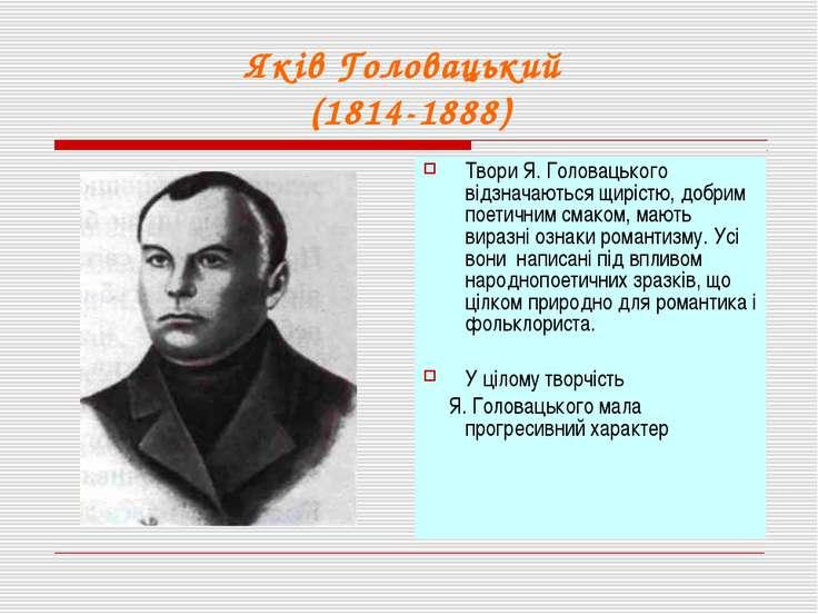 Яків Головацький (1814-1888) Твори Я. Головацького відзначаються щирістю, доб...