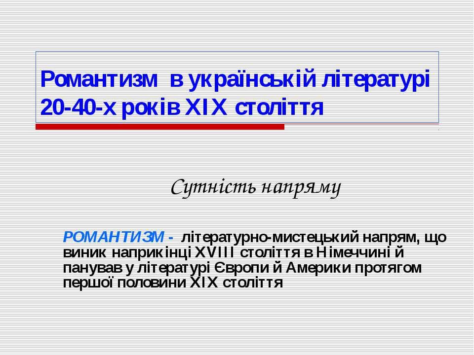 Романтизм в українській літературі 20-40-х років ХІХ століття Сутність напрям...
