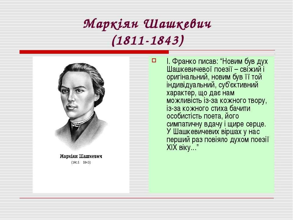 "Маркіян Шашкевич (1811-1843) І. Франко писав: ""Новим був дух Шашкевичевої пое..."