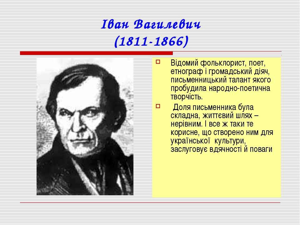 Іван Вагилевич (1811-1866) Відомий фольклорист, поет, етнограф і громадський ...