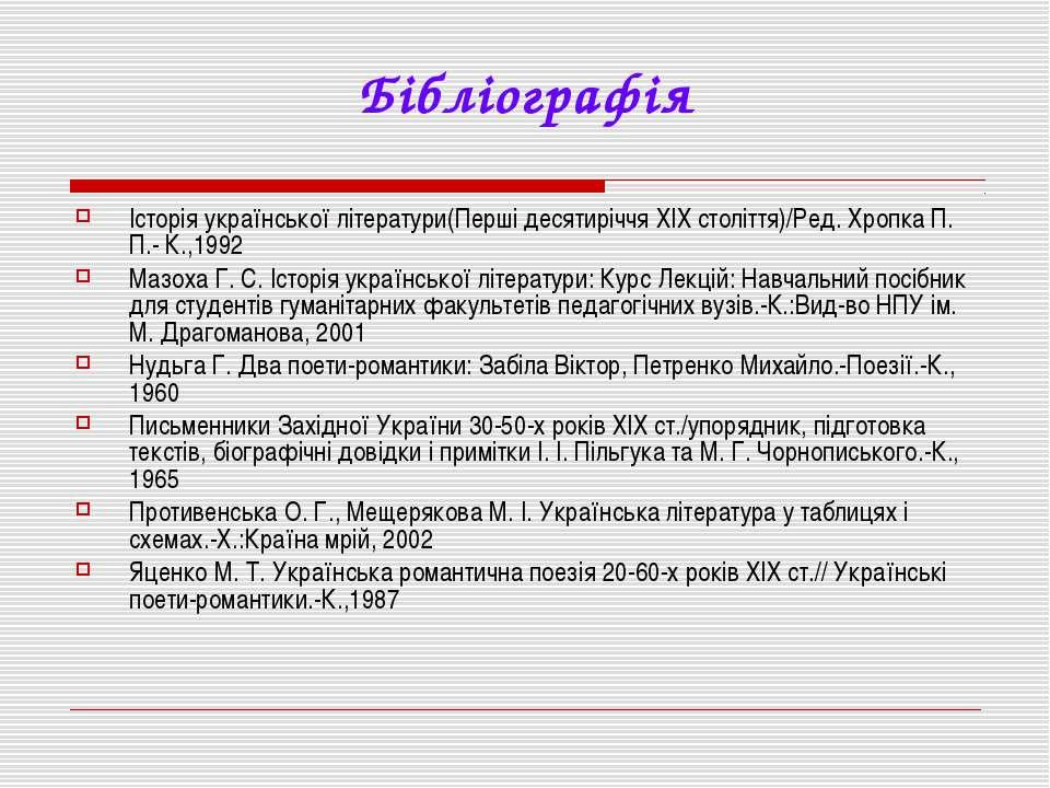 Бібліографія Історія української літератури(Перші десятиріччя ХІХ століття)/Р...