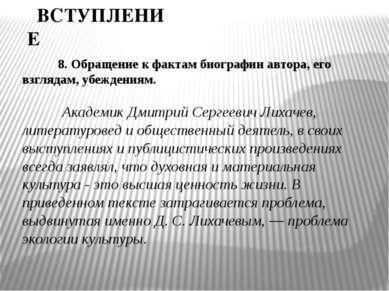 ВСТУПЛЕНИЕ 8. Обращение к фактам биографии автора, его взглядам, убеждениям. ...