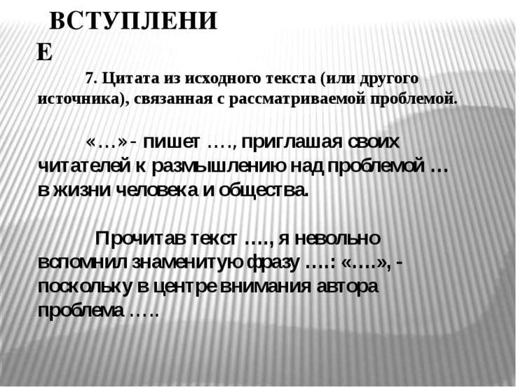 ВСТУПЛЕНИЕ 7. Цитата из исходного текста (или другого источника), связанная с...
