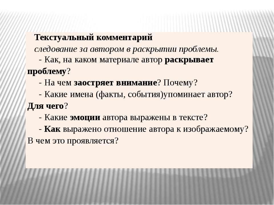 Текстуальный комментарий следование за автором в раскрытии проблемы. - Как, н...