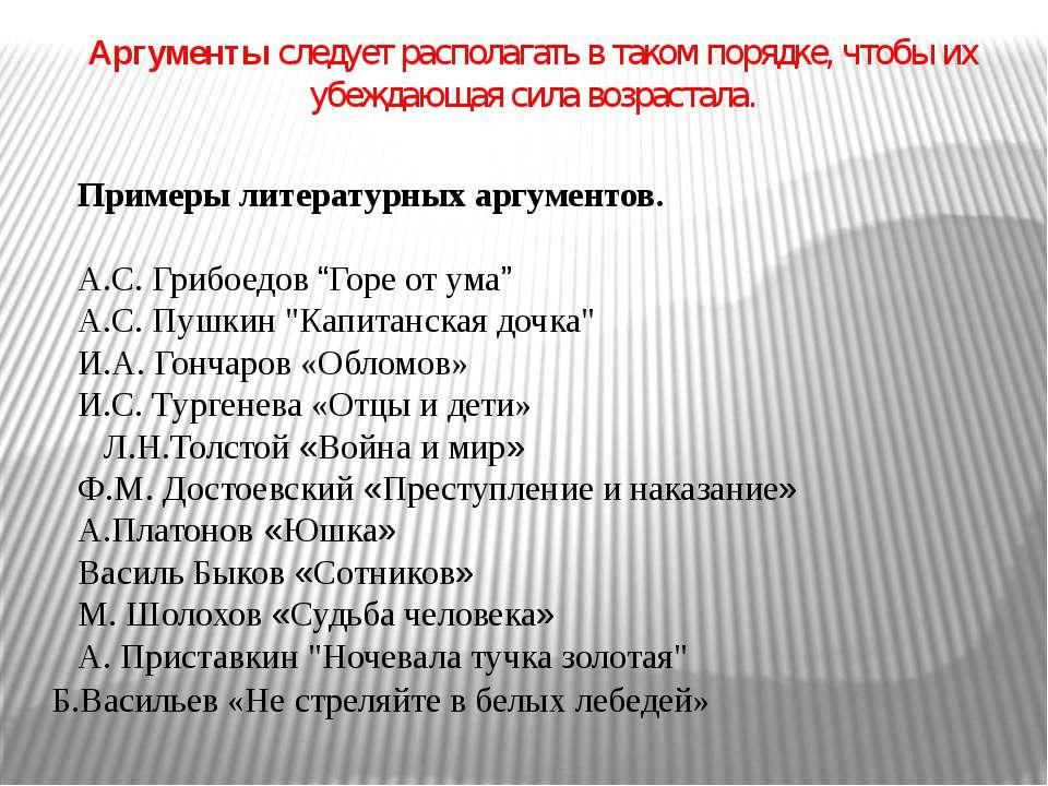"""Примеры литературных аргументов. А.С. Грибоедов """"Горе от ума"""" А.С. Пушкин """"Ка..."""
