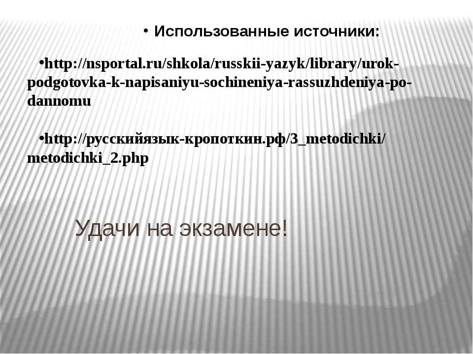 http://nsportal.ru/shkola/russkii-yazyk/library/urok-podgotovka-k-napisaniyu-...