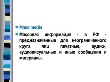 Mass media Массовая информация - в РФ - предназначенные для неограниченного к...