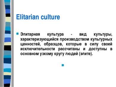 Elitarian culture Элитарная культура - вид культуры, характеризующийся произв...