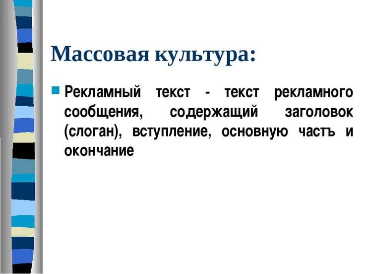 Массовая культура: Рекламный текст - текст рекламного сообщения, содержащий з...