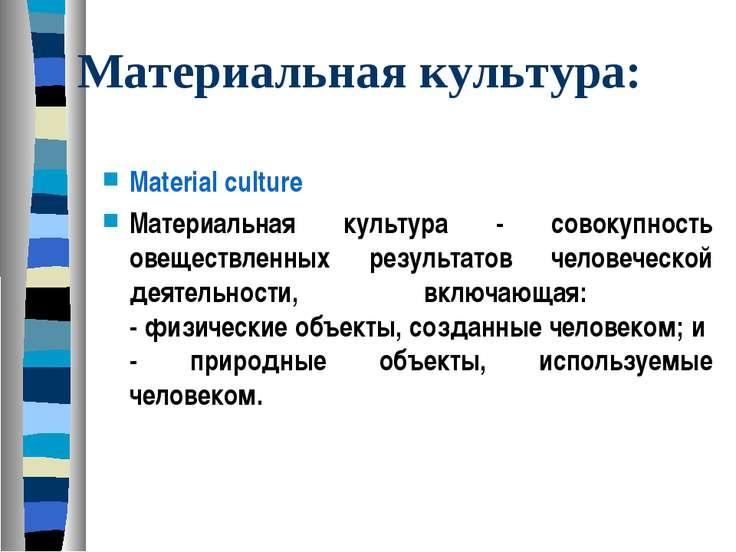Материальная культура: Material culture Материальная культура - совокупность ...