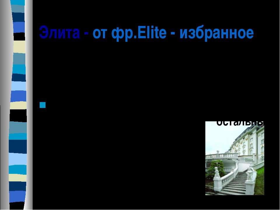Элита - от фр.Elite - избранное Элита - избранная часть, верхушка общества, с...