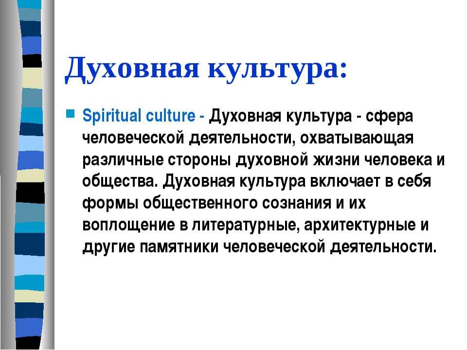 Духовная культура: Spiritual culture - Духовная культура - сфера человеческой...