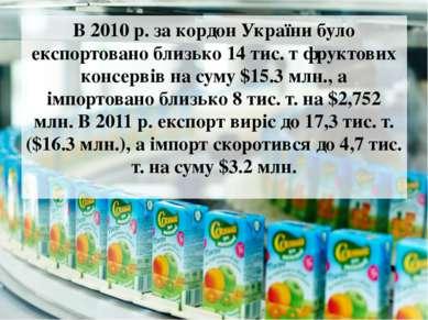 В 2010 р. за кордон України було експортовано близько 14 тис. т фруктових кон...