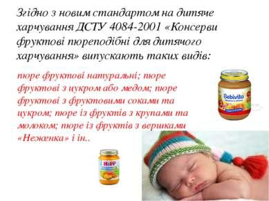 Згідно з новим стандартом на дитяче харчування ДСТУ 4084-2001 «Консерви фрукт...