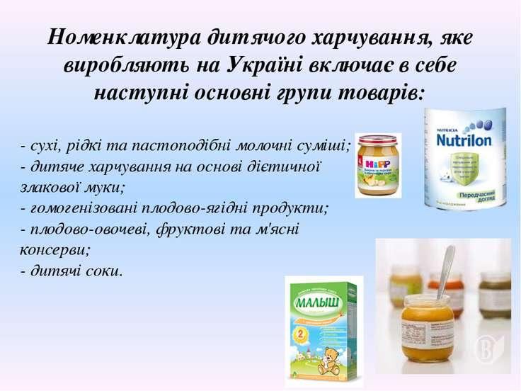 Номенклатура дитячого харчування, яке виробляють на Україні включає в себе на...