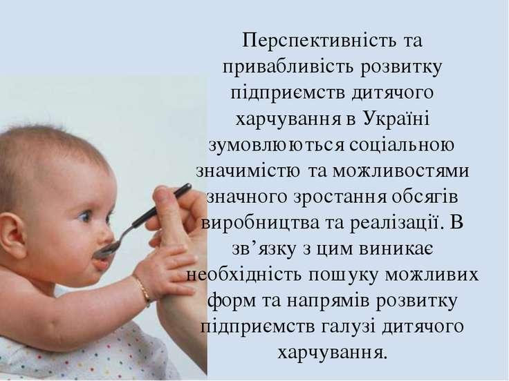 Перспективність та привабливість розвитку підприємств дитячого харчування в У...