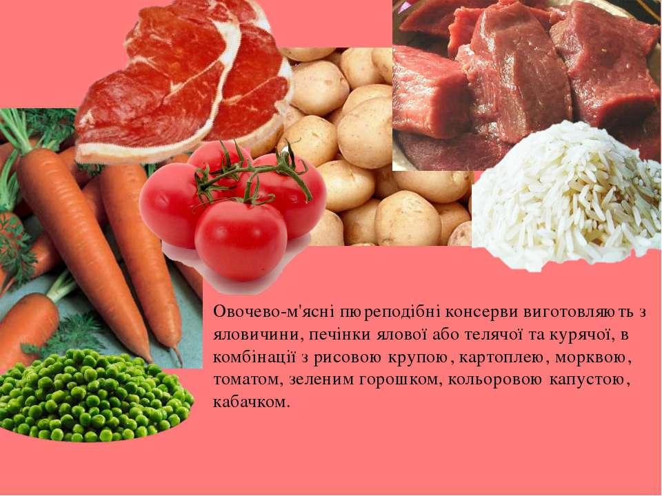Овочево-м'ясні пюреподібні консерви виготовляють з яловичини, печінки ялової ...