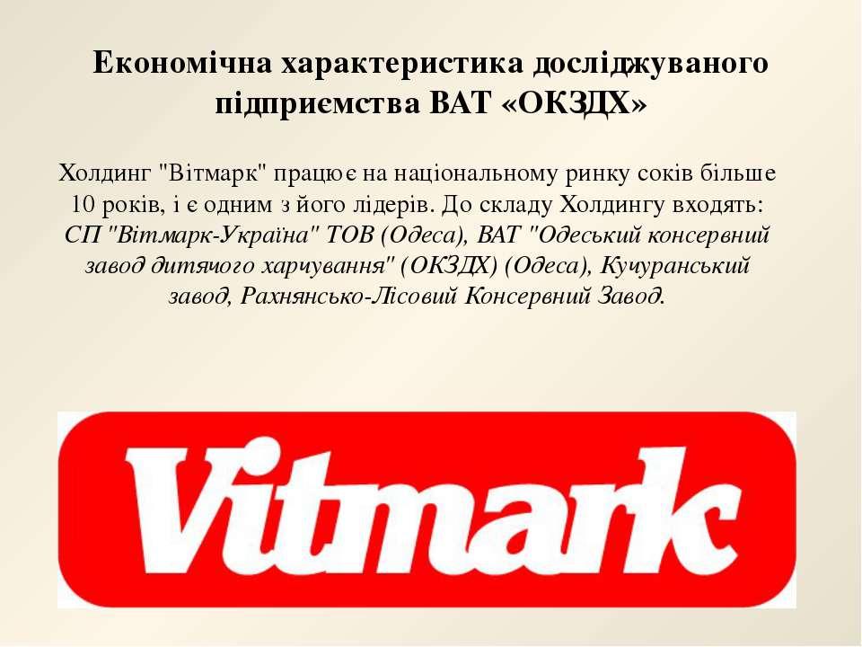"""Економічна характеристика досліджуваного підприємства ВАТ «ОКЗДХ» Холдинг """"Ві..."""
