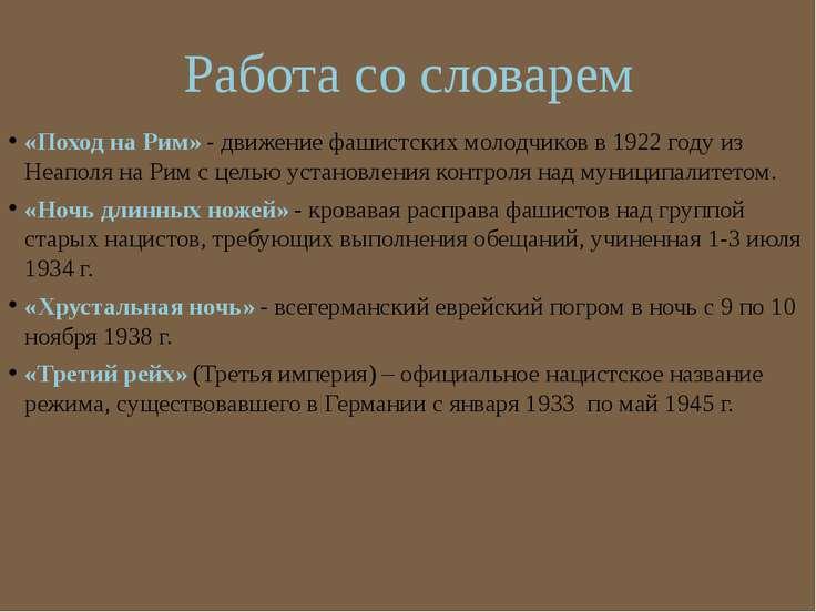 Работа со словарем «Поход на Рим» - движение фашистских молодчиков в 1922 год...