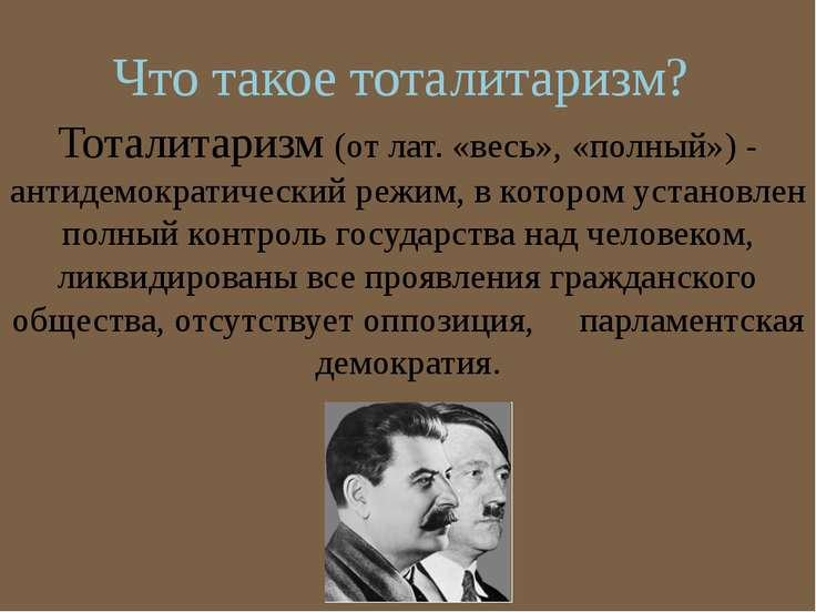 Что такое тоталитаризм? Тоталитаризм (от лат. «весь», «полный») - антидемокра...