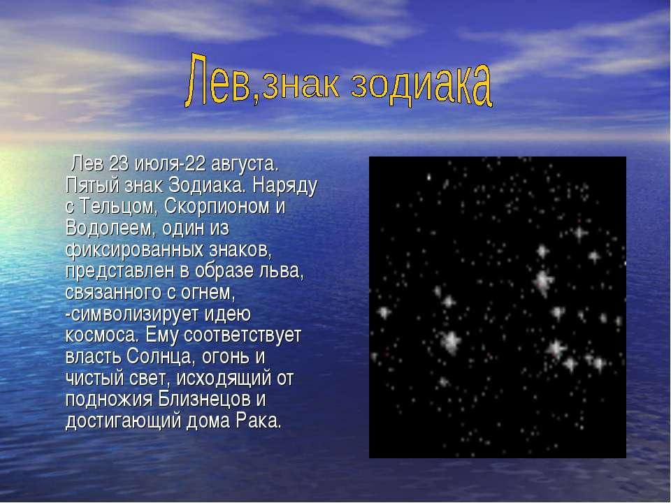 Лев 23 июля-22 августа. Пятый знак Зодиака. Наряду с Тельцом, Скорпионом и Во...