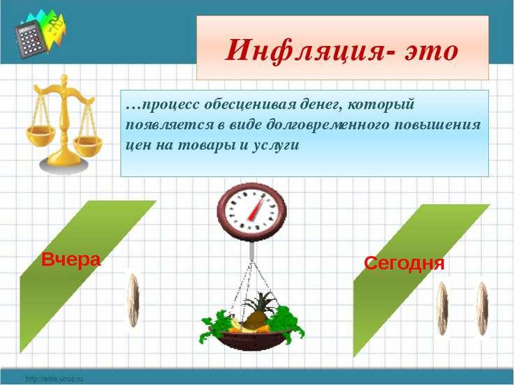 Инфляция- это …процесс обесценивая денег, который появляется в виде долговрем...