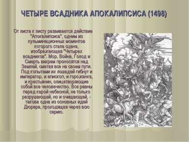 """ЧЕТЫРЕ ВСАДНИКА АПОКАЛИПСИСА (1498) От листа к листу развивается действие """"Ап..."""